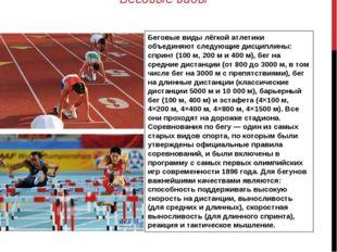 Беговые виды Беговые виды лёгкой атлетики объединяют следующие дисциплины: сп