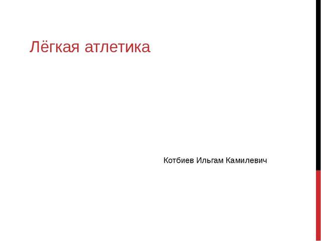 Лёгкая атлетика Котбиев Ильгам Камилевич