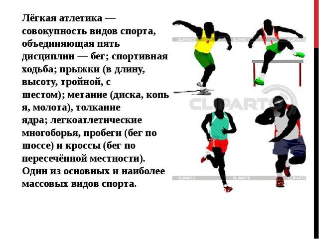 Лёгкая атлетика— совокупность видов спорта, объединяющая пять дисциплин—бе...
