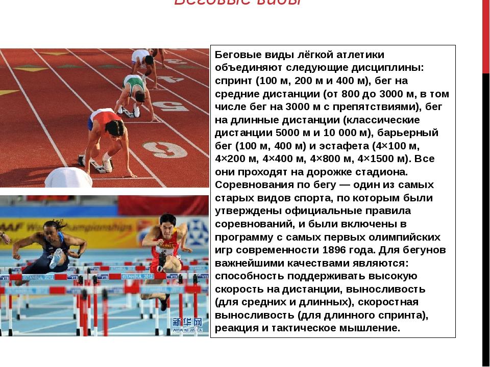 Беговые виды Беговые виды лёгкой атлетики объединяют следующие дисциплины: сп...