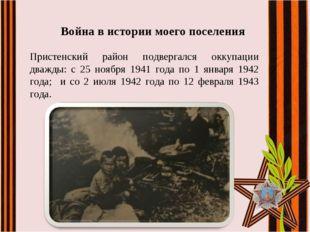 Война в истории моего поселения Пристенский район подвергался оккупации два