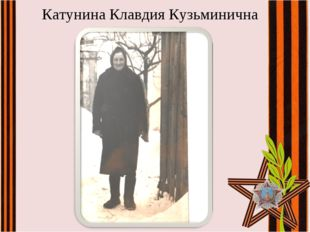 Катунина Клавдия Кузьминична