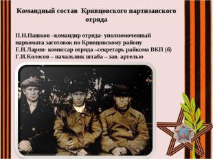 Командный состав Кривцовского партизанского отряда П.Н.Пашков –командир отряд