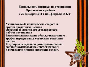 Деятельность партизан на территории Пристенского района с 25 декабря 1941 г