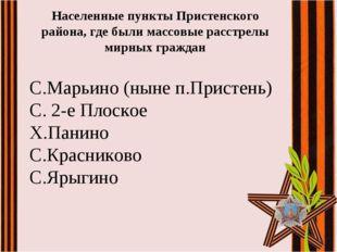 Населенные пункты Пристенского района, где были массовые расстрелы мирных гра