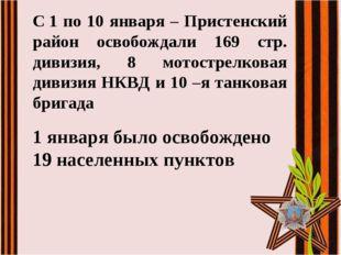 С 1 по 10 января – Пристенский район освобождали 169 стр. дивизия, 8 мотостре