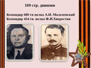 169 стр. дивизия Командир 680 гв полка А.И. Мальчевский Командир 434 гв. по