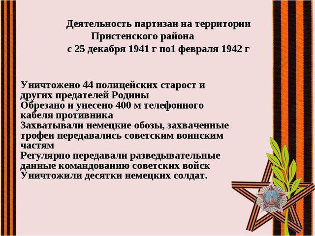 Деятельность партизан на территории Пристенского района с 25 декабря 1941 г...