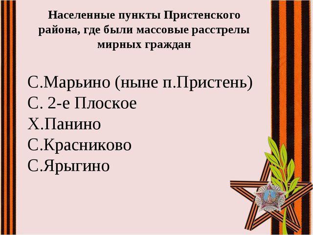 Населенные пункты Пристенского района, где были массовые расстрелы мирных гра...