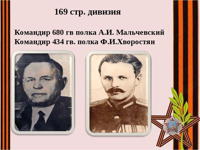 169 стр. дивизия Командир 680 гв полка А.И. Мальчевский Командир 434 гв. по...