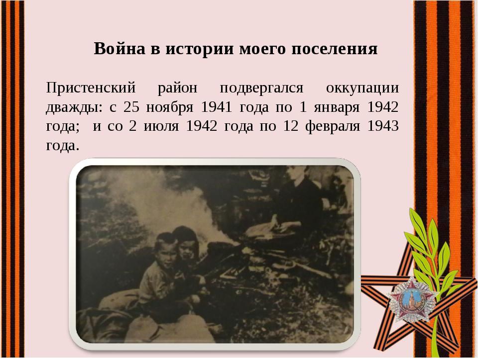 Война в истории моего поселения Пристенский район подвергался оккупации два...