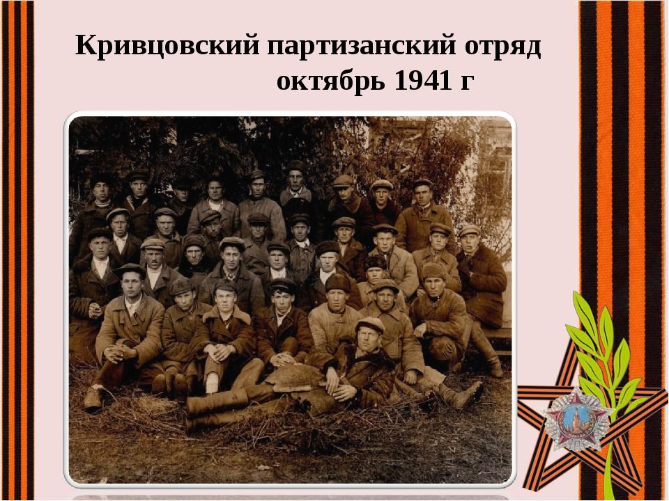 Кривцовский партизанский отряд октябрь 1941 г