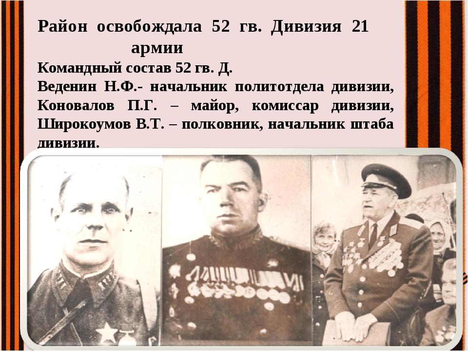 Район освобождала 52 гв. Дивизия 21 армии Командный состав 52 гв. Д. Веден...