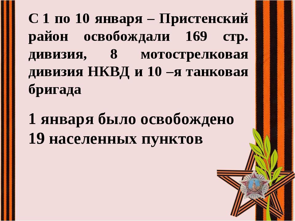 С 1 по 10 января – Пристенский район освобождали 169 стр. дивизия, 8 мотостре...