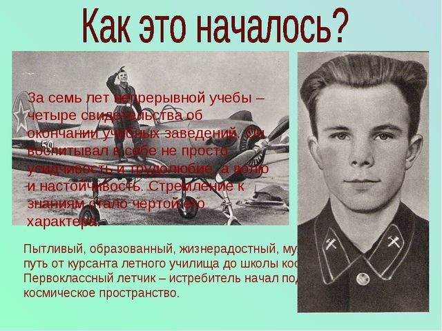 Всей предыдущей учебой, неустанным трудом, физической закалкой Юрий Гагарин п...