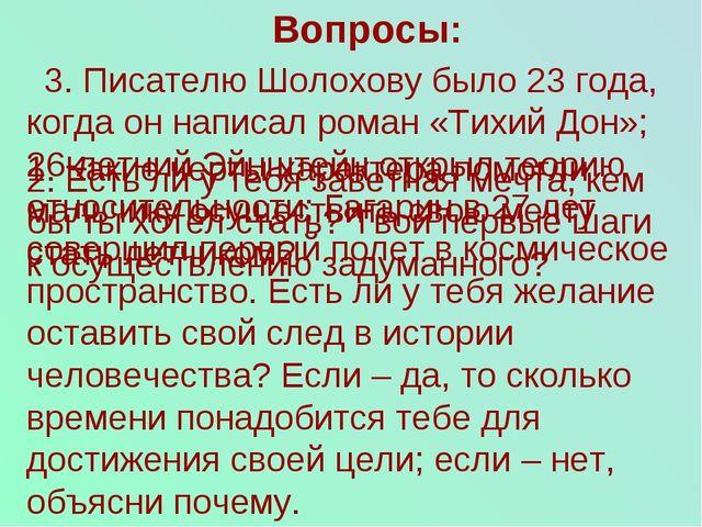 3. Писателю Шолохову было 23 года, когда он написал роман «Тихий Дон»; 26-лет...