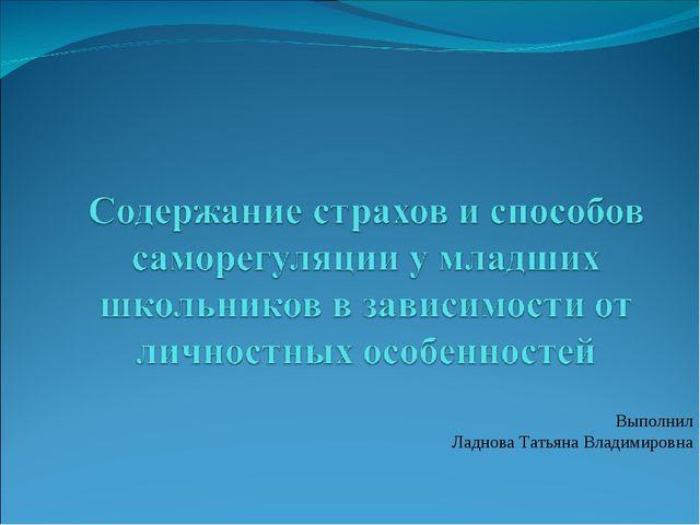Выполнил Ладнова Татьяна Владимировна