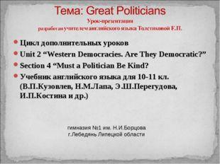 """Цикл дополнительных уроков Unit 2 """"Western Democracies. Are They Democratic?"""""""