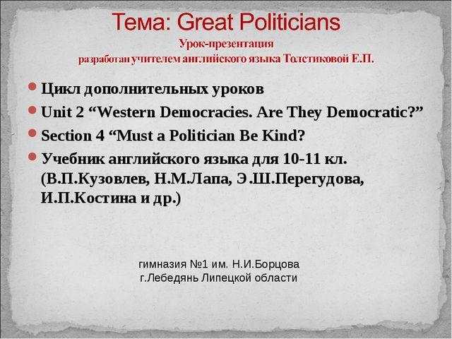 """Цикл дополнительных уроков Unit 2 """"Western Democracies. Are They Democratic?""""..."""