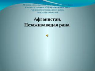 Муниципальное казённое образовательное учреждение Козловская основная общеобр