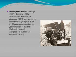 Четвертый период – январь 1987 – февраль 1989 г. Подписание Министром оборон