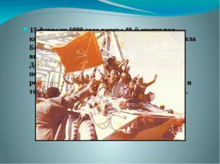15 февраля 1989 года воины 40-й армии под командованием Героя Советского Сою
