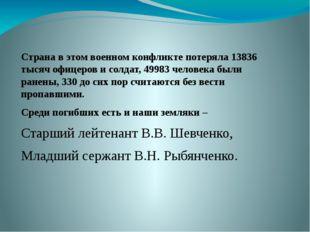 Страна в этом военном конфликте потеряла 13836 тысяч офицеров и солдат, 4998