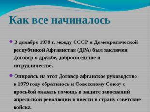 Как все начиналось В декабре 1978 г. между СССР и Демократической республикой