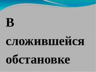 В сложившейся обстановке советское руководство вынуждено было в июле 1979 го