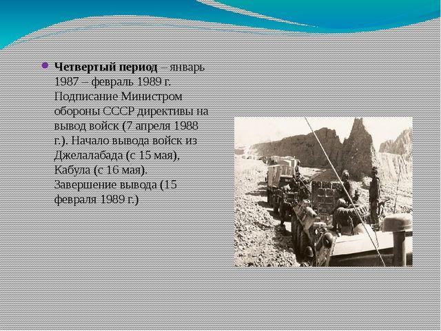 Четвертый период – январь 1987 – февраль 1989 г. Подписание Министром оборон...