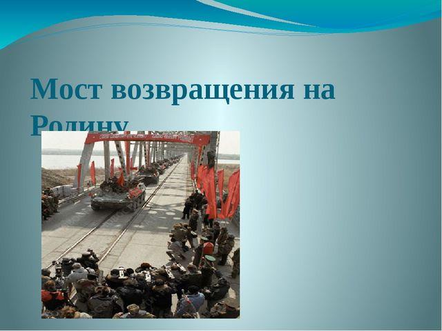 Мост возвращения на Родину.