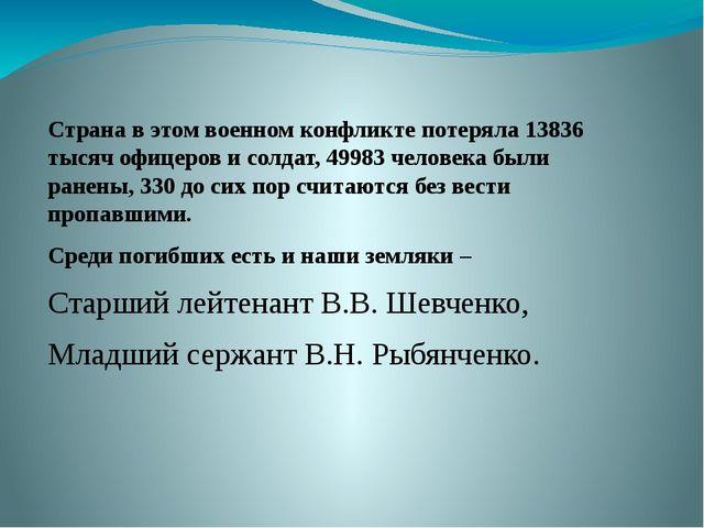 Страна в этом военном конфликте потеряла 13836 тысяч офицеров и солдат, 4998...