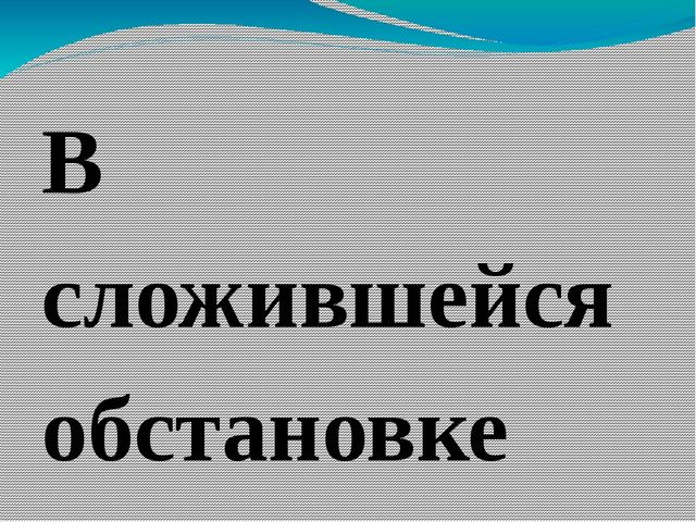В сложившейся обстановке советское руководство вынуждено было в июле 1979 го...
