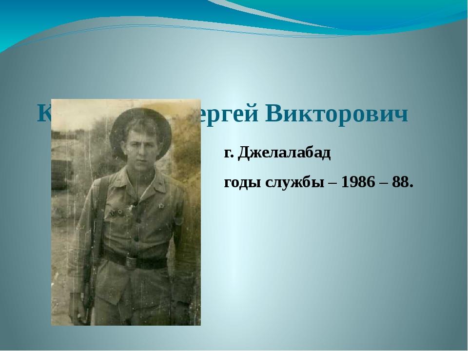 Коваленко Сергей Викторович г. Джелалабад годы службы – 1986 – 88.