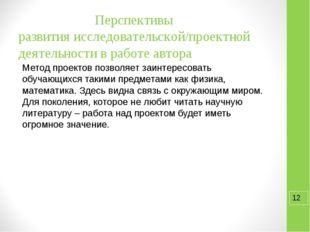 Перспективы развития исследовательской/проектной деятельности в работе автор