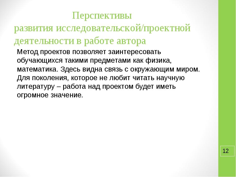 Перспективы развития исследовательской/проектной деятельности в работе автор...