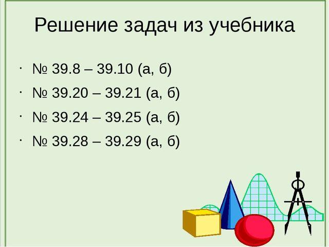 Решение задач из учебника № 39.8 – 39.10 (а, б) № 39.20 – 39.21 (а, б) № 39.2...