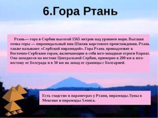 Ртань— гора в Сербии высотой 1565 метров над уровнем моря. Высшая точка горы