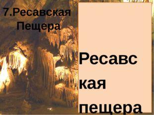 Ресавская пещера - одна из наиболее посещаемых пещер в стране и одновремен