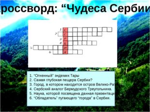 """1. """"Огненный"""" эндемик Тары 2. Самая глубокая пещера Сербии? 3. Город, в кото"""