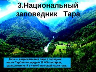 Тара—национальный паркв западной части Сербииплощадью 22000гектаров, р