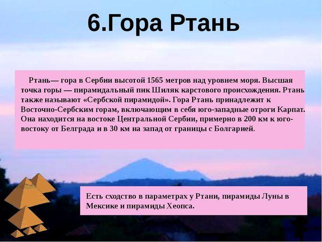 Ртань— гора в Сербии высотой 1565 метров над уровнем моря. Высшая точка горы...
