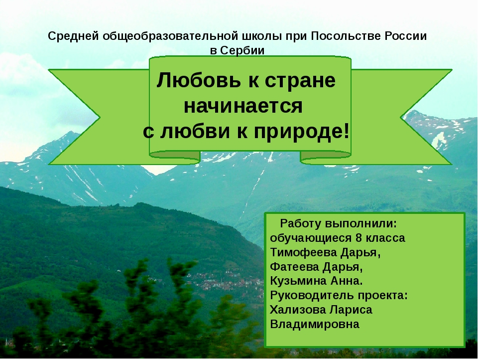 Любовь к стране начинается c любви к природе! Работу выполнили: обучающиеся...
