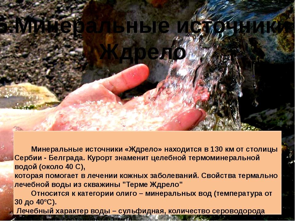 Минеральные источники «Ждрело»находится в 130 км от столицы Сербии - Белгра...