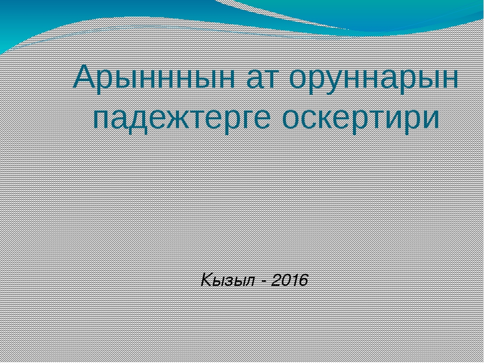 Арынннын ат оруннарын падежтерге оскертири Кызыл - 2016