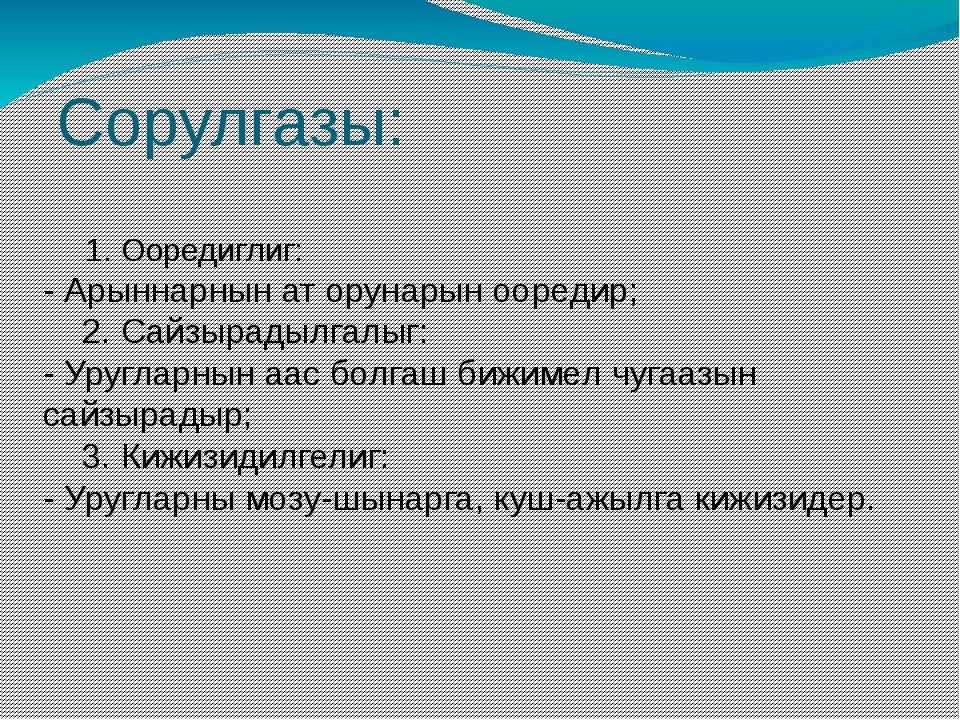 Сорулгазы: 1. Ооредиглиг: - Арыннарнын ат орунарын ооредир; 2. Сайзырадылгалы...