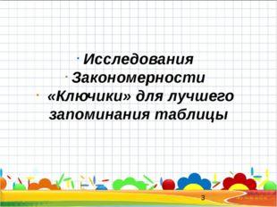 Исследования Закономерности «Ключики» для лучшего запоминания таблицы