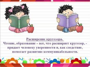 Расширение кругозора. Чтение, образование – все, что расширяет кругозор, - пр