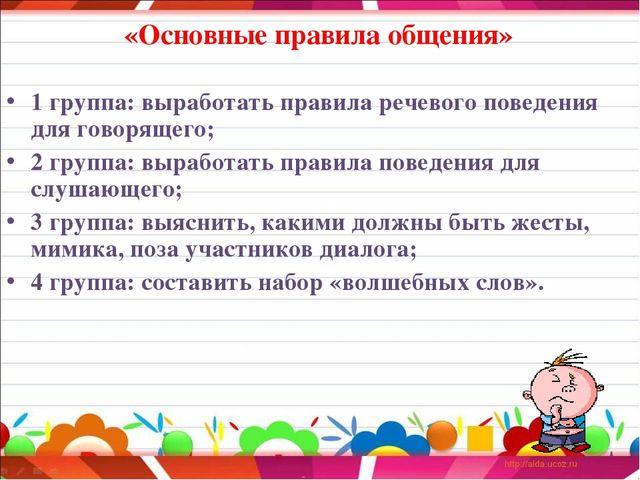 «Основные правила общения» 1 группа: выработать правила речевого поведения д...