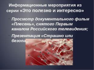 Просмотр документального фильм «Плесень», снятого Первым каналом Российского